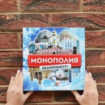 Монополия Екатеринбург, Екатеринбург