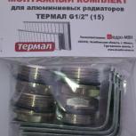 Монтажные комплекты для радиаторов Россия и Китай, Екатеринбург