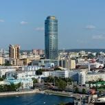 Проведение сделок с недвижимостью, Екатеринбург