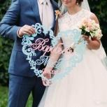 Свадебная монограмма. Свадебные аксессуары. Хэштеги и слова из дерева, Екатеринбург