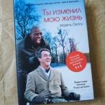 """Книга """"Ты изменил мою жизнь"""" Абдель Селлу, Екатеринбург"""