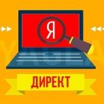 Настройка и ведение рекламы в поиске Яндекс, Екатеринбург