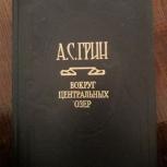 Серия произведений А.С. Грин, Екатеринбург