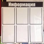 Стенд информации (уголок потребителя) в наличии, Екатеринбург