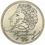 Монета 1 руб 200 лет со дня рождения Пушкина, Екатеринбург