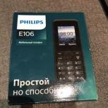 Philips мобильный телефон, Екатеринбург
