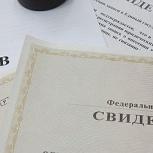Регистрация ООО, ИП, НКО, Екатеринбург