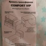 Кровать трансформер, Екатеринбург