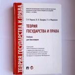 Теория государства и права. Учебник для бакалавров, Екатеринбург