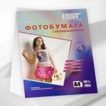 Фотобумага, бумага (Lomond, IST), Екатеринбург