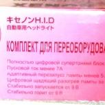 ксенон н1-43000 к, Екатеринбург