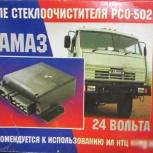 Реле стеклоочистителя камаз 24В рсо-502.6.3747, Екатеринбург