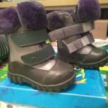 ботинки  Котофей на слякоть 21 размер, Екатеринбург