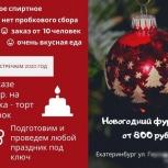 Новогодний фуршет и банкет в Екатеринбурге от 800рублей, Екатеринбург