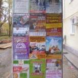 Реклама на подъездах Екатеринбург и Св.области, Екатеринбург