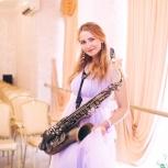 Саксофон, саксофонист на праздник, Екатеринбург