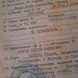 Найден ПТС, Екатеринбург