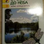 От земли до неба. Атлас-определитель. 1-4 класс, Екатеринбург