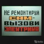 Услуги электрика, Екатеринбург