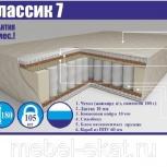Матраc с независимыми пружинами Классик-7 (Латекс) 80х200, Екатеринбург