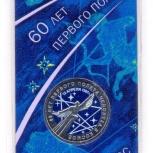 25 рублей 2021 60 лет первого полёта человека в космос цветная, Екатеринбург