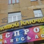 Световая Рекламная конструкция для магазина, Екатеринбург