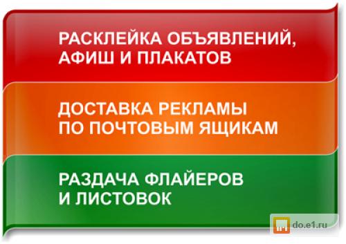 Как подать объявление о работе г екатеринбург разместить объявление в краснодарском крае