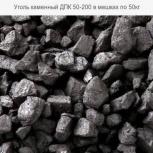 Уголь ДПК  сортовой  50-200 мм, Екатеринбург