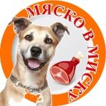 Мясо для собак, Екатеринбург