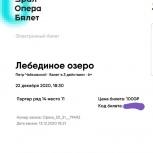 Билеты на балет, Екатеринбург