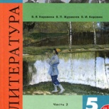 Учебник по литературе 5 класс часть 2, Екатеринбург
