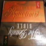 Книга библия красоты Сара Стейси, Джозефина Ферли, Екатеринбург