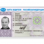 Карты водителя СКЗИ, ЕСТР, Екатеринбург