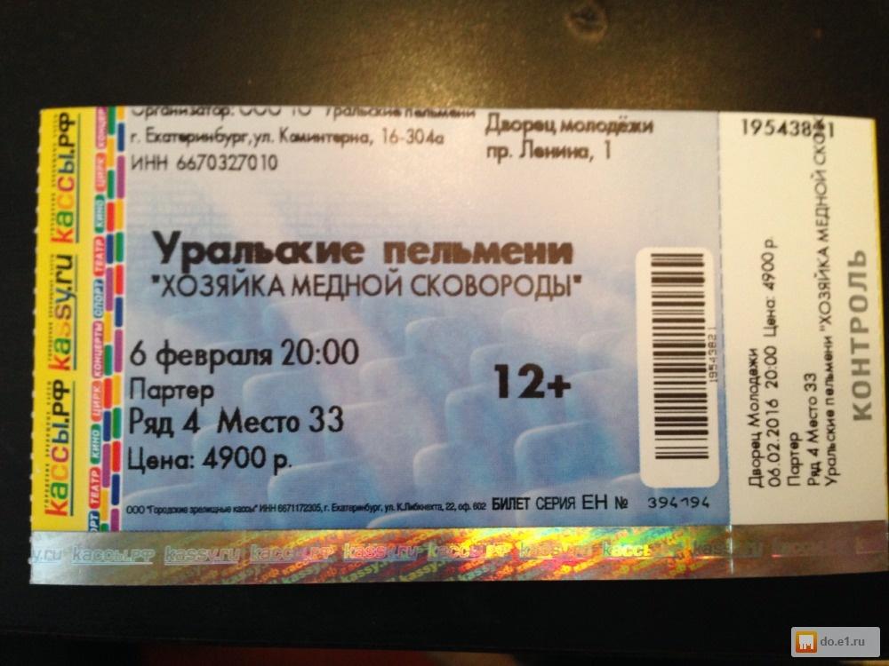 уральские пельмени билеты на концерт