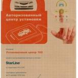 Установка StarLine, Екатеринбург