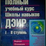 Дэир 1,2 ступень - книга (верещагин, титов), Екатеринбург