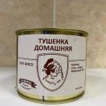 Домашняя тушёнка и каша., Екатеринбург