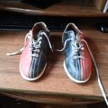 Обувь для игры в боулинг, Екатеринбург