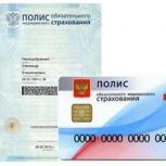Медицинские полисы ОМС, Екатеринбург