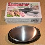 Мыло металлическое - ликвидатор запаха bradex, Екатеринбург