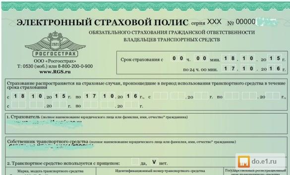 Помощь в оформлении полиса е-осаго, Екатеринбург - E1.ОБЪЯВЛЕНИЯ