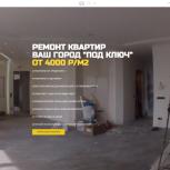 Продам сайт ремонт + продажа стройматериал, Екатеринбург