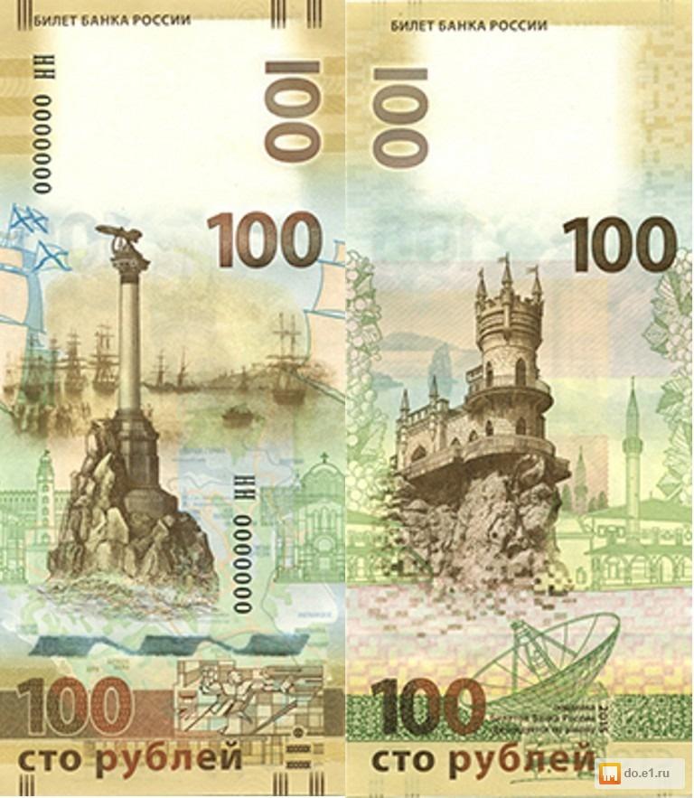 100 рублей крым кс стоимость чеканки ссср