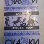 Сказки народов мира, Екатеринбург