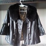 Курточка из натуральной кожи, Екатеринбург