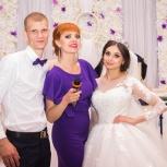 Ведущий на свадьбу, юбилей, корпоратив, Екатеринбург