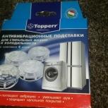 Антивибрационные подставки для стиральных машин и холодильников, Екатеринбург