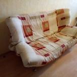 Продается диван Клик-Кляк, Екатеринбург