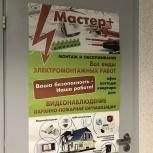 Электромнотажные работы, Екатеринбург