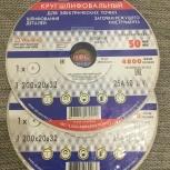 Диск шлифовальный абразивный  200х20х32  -- 4 шт, Екатеринбург